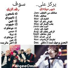 Pin By Sony Exo On شعر اكسو Exo Funny Park Jimin Bts Bts