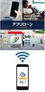 Image result for プロミス カードレス images