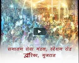 A - Live - Shri Krishan Leela Amrit Mahotsav (Dwarika, Gujarat) - Gyananand  Ji (5 Jan - 8 Jan) on Vimeo