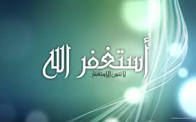 إذا أحسست بالهم والغم وضيق الصدر فعليك بالإستغفار أستغفر الله
