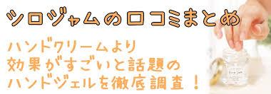 シロジャム 口コミと効果【ハンドクリームよりもっちり】アットコスメ ...