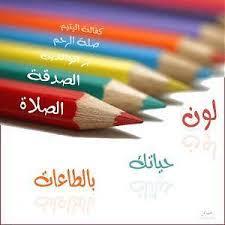 لون حياتك بالطاعات الصدق صلت الرحم الصدقة العمل الصالح اعمل لدنياك ...