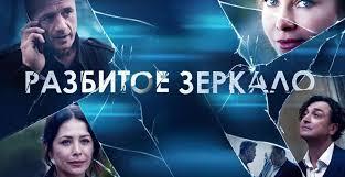 Разбитое зеркало 1 сезон 2 серия смотреть онлайн в хорошем качестве