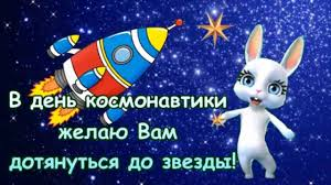 Поздравление с днем космонавтики! В день космонавтики желаю Вам ...
