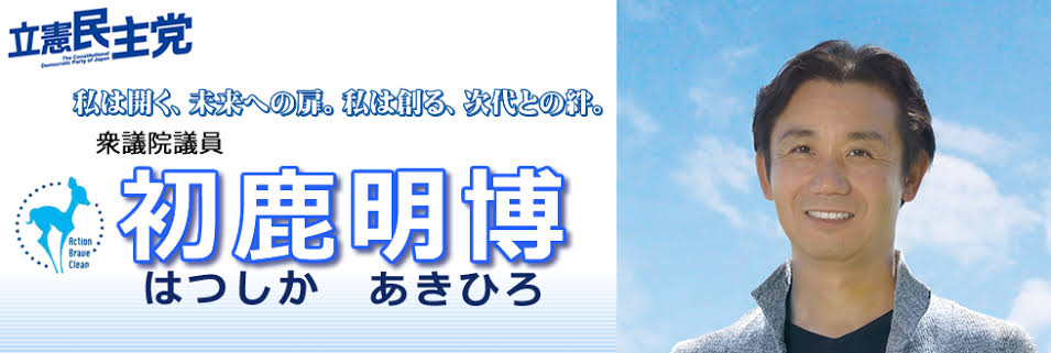 """「初鹿明博」の画像検索結果"""""""