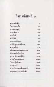 ล่องไพร วิมานฉิมพลี - หนังสือเก่าดอจคอม : Inspired by LnwShop.com