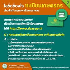 ไขข้องใจ ทะเบียนเกษตรกร คืออะไร มีข้อมูลอะไรบ้าง ใครต้องขึ้นทะเบียน  ลงทะเบียนง่ายๆ ที่นี่ - ข่าวช่อง3 CH3 Thailand NEWS