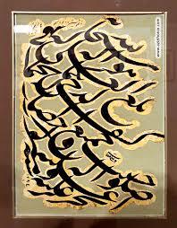 تصاویر چند اثر خوشنویسی از آثار استاد احمد قائم مقامی در نمایشگاه ...