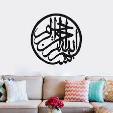Wall Stickers Islamic Muslin Arabic Quran Wall Decals Arabic Quran Home Decor Wall Mural Poster Calligraphy Wallpaper Bismillah Decor Wall Mural Stickers Wall Murals And Decals From Magicforwall 11 05 Dhgate Com