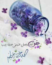 صباح الخير اللهم أرزقنا خير الأيام القادمة وأكتب لنا نصيبا يسعد