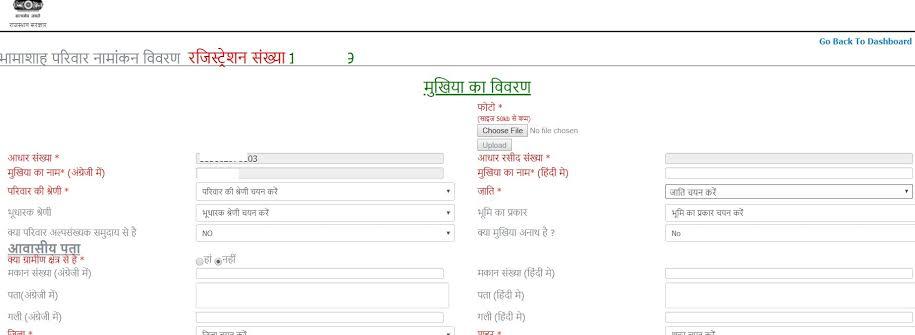 bhamashah registrestion
