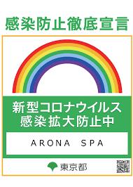 渋谷 センター街 リラクゼーション ARONA SPA アロナスパ