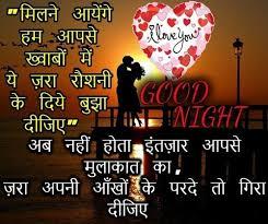 49 romantic good night sweet images