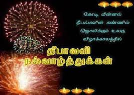 deepavali wishes greetings quotes sms in tamil gujrathi happy