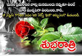 good night quotes telugu com