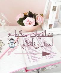 خلفيات مكياج لمدوناتكم مكياج و جمال Amino