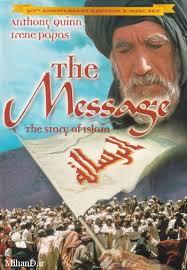 فیلم کامل محمد رسول الله(ص)