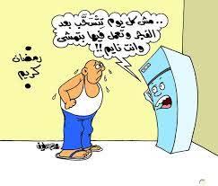 صور مضحكة في رمضان
