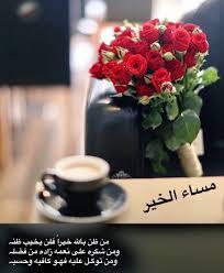 مساء الخير مساء النور اجمل نسايم الصباح والمساء اليكي اثارة مثيرة