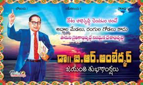 ambedkar telugu best quotes images life inspiration br