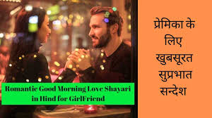 good morning love shayari for