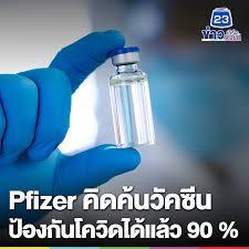 Pfizer คิดค้นวัคซีนป้องกันโควิด... - ข่าวเวิร์คพอยท์ 23