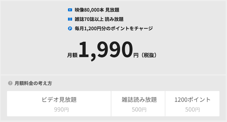 "「u-next 料金」の画像検索結果"""