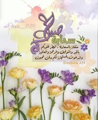 صباحكم سحابة مثقلة بالسعادة تمطر قلوبكم بالخير والتوفيق والرحمة