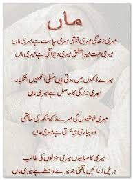 beautiful friendship quotes in urdu allquotesideas