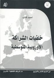 خلفيات الشراكة الأوروبية المتوسطية Pdf كتاب