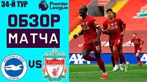 Брайтон - Ливерпуль Обзор Матча АПЛ 08.07.2020 - YouTube