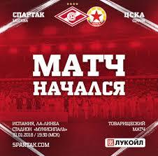 Матч «Спартак» — ЦСКА (София) стартовал!... - FC Spartak Moscow ...