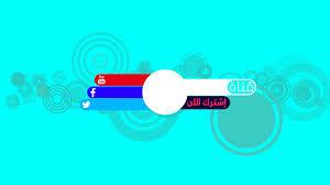 صور غلاف يوتيوب اشهر صفحات اليوتيوب تختار ابسط غلاف جذاب كلام