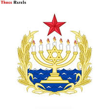 Buy Jewish Stickers At Affordable Price From 3 Usd Best Prices Fast And Free Shipping Joom