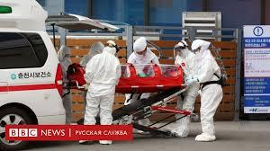 Коронавирус: количество больных в Южной Корее выросло почти вдвое - BBC  News Русская служба