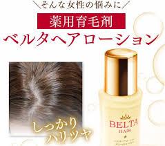 ベルタ(BELTA)育毛剤の口コミ体験ブログ|効果なし?【画像あり】