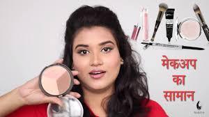 best makeup s in india 2017