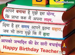 birthday wishes images for teacher in hindi guruji ka birthday