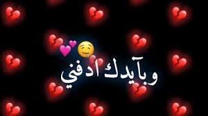 اذا حبك يصير الموت تصميم شاشه سوداء بدون حقوق اغاني حب جديدة