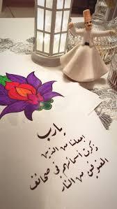رمضان دعاء خط خطي عتق ليلة القدر رسم تلوين درويش صوفي خربشات