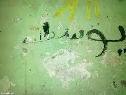 صور اسم يوسف خلفيات ورمزيات Youssef ميكساتك