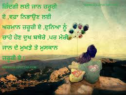 extremely cute punjabi love quote about cute girls goluputtar