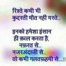 true friendship quotes in hindi for best friends