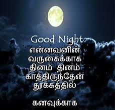 good night images in tamil and kavithai