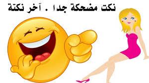 نكتة تضحك موت نكته مضحكه من قلبك اضحك افخم فخمه