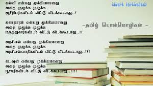 நன்றி arthamulla tamil wisdom quotes தமிழ்