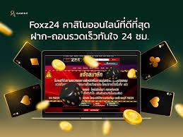 foxz24 คาสิโนออนไลน์ที่ดีที่สุด ฝาก - ถอน รวดเร็วทันใจ 24 ชม. - sagod.com