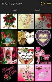 صور شكر For Android Apk Download