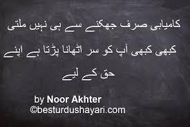 quotes in urdu about success archives besturdushayari