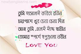 pic photo bengali love shayari image kobita